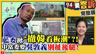 韓國瑜合照被藍委參選人「撤了」!