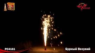 """Фонтан """"Бурный Везувий"""" PC4161 от компании Интернет-магазин SalutMARI - видео"""