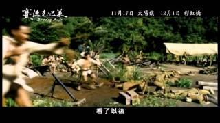 賽德克.巴萊(上):太陽旗電影劇照1