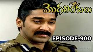 Episode 900 | 31-07-2019 | MogaliRekulu Telugu Daily Serial | Srikanth Entertainments | Loud Speaker