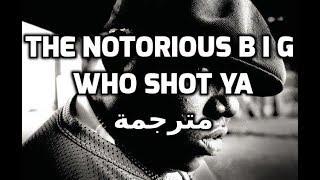 اغاني حصرية The Notorious B I G - Who Shot Ya ترجمة أغنية بيغي التي أشعلت الحرب تحميل MP3