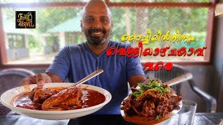 Velliyazchakavu Shaap Food | വെള്ളിയാഴ്ചകാവ് ഷാപ്പ് വരെ | Kerala Coastal Drive