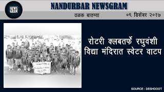 Nandurbar Newsgram | Nandurbar News | Today's News Headlines | 9 December 2017