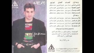 تحميل اغاني Khalid Ali - El3oun / خالد على - العيون MP3