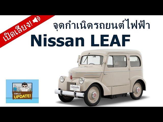 Smile Update: จุดกำเนิดรถยนต์ไฟฟ้า Nissan LEAF