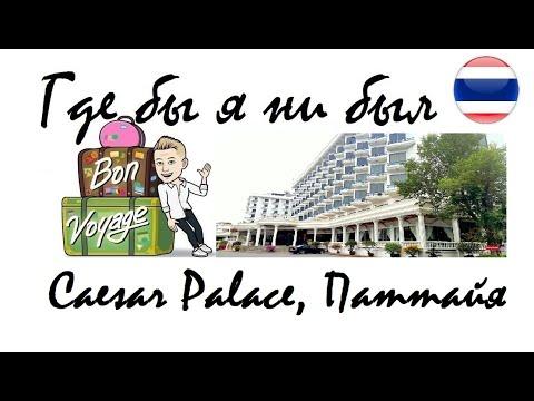 """10 серия """"Где бы я ни был"""": отель Caesar Palace (Паттайя/Таиланд) от $33 в сутки."""