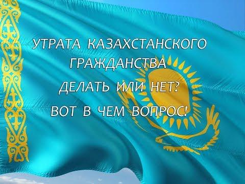 Утрата казахстанского гражданства. Делать или нет? Вот в чем вопрос!