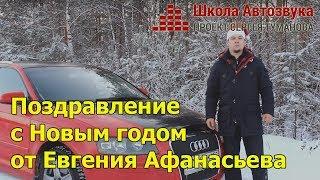 Поздравление с Новым годом от Евгения Афанасьева   Школа Автозвука
