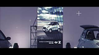 [오피셜] EV Z 온라인 론칭쇼 현장 스케치(2020.9.17)
