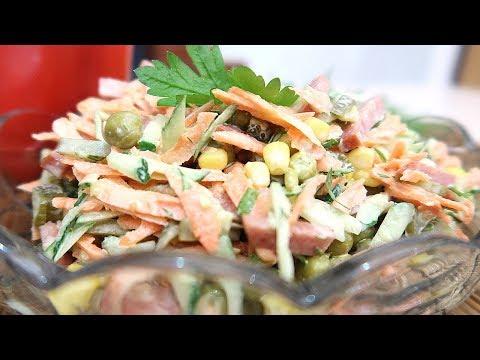 Салат с копченой колбасой и овощами