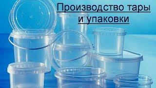 Производство тары и упаковки. Бизнес идея.