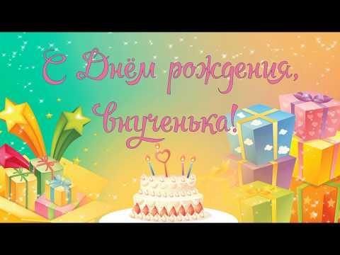 Красивое поздравление с Днем рождения внучке от бабушки в стихах. Музыкальная открытка, плейкаст