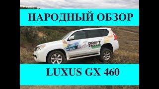 Тест драйв Lexus GX 460 2018г.в., Народный обзор от Александра Коваленко Лексус 460