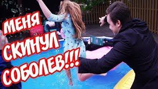 Меня скинул в воду Николай Соболев! ПРОСПОРИЛА