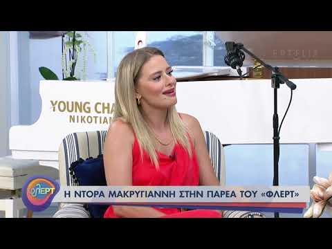 Ντ.Μακρυγιάννη : Ακολούθησα το ένστικτό μου και ήρθα στην Αθήνα   01/07/2021    ΕΡΤ
