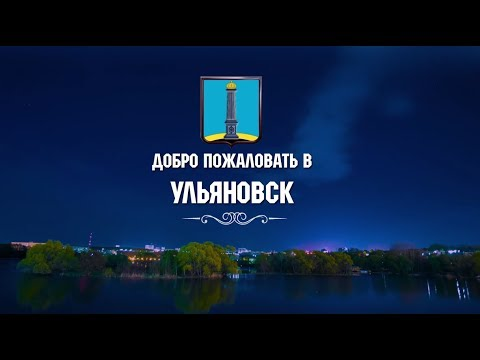 Презентация города Ульяновска