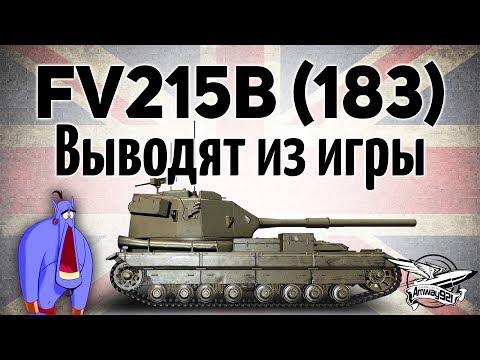 FV215b (183) - Выводят из игры - Это конец! видео