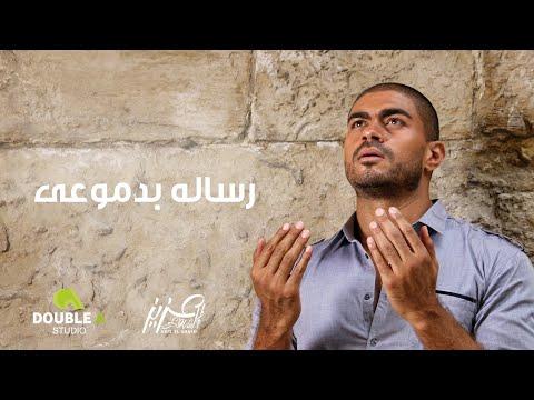 """اسمع دعاء """"رسالة بدموعي"""" من خالد سليم"""