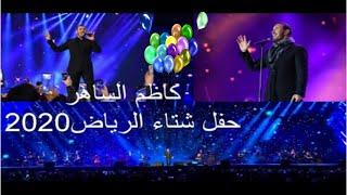 تحميل اغاني كاظم الساهر ـ حفل الرياض 2020 الحفل كاملاً ~ من على مسرح ابو بكر سالم في مدينة الرياض MP3