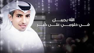 فارس مهدي - الله يجيبك (حصرياً) | 2020 تحميل MP3