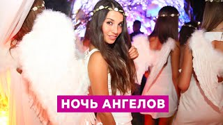 Angels Night Party & Ibiza Djs