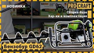 Бензобур Procraft PROFESSIONAL GD62