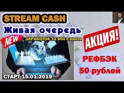 СРОЧНО! СТАРТ НОВОЙ ЖИВОЙ ОЧЕРЕДИ Stream Cash РЕФБЭК ОТ МЕНЯ 50 РУБЛЕЙ