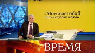 """Выпуск программы """"Время"""" в 21:00 от 28.03.2020"""