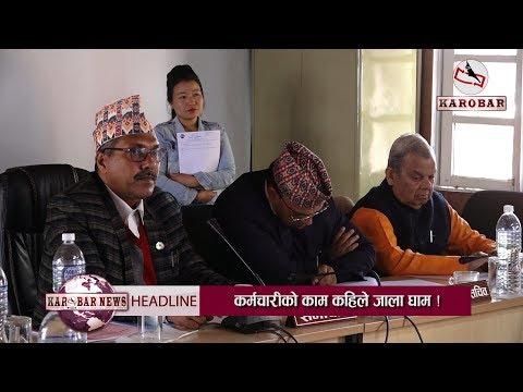 KAROBAR NEWS 2019 03 11 नेपालसँग कति सम्पती छ भन्ने विवरण नभएको तथ्य सार्वजनिक