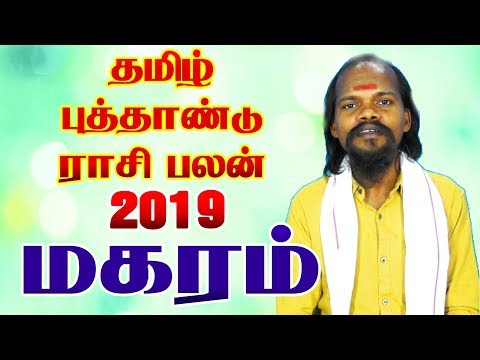 Magaram New Year Rasi Palan 2018 | Tamil Predictions
