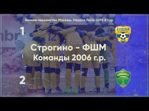 2006 г.р. Строгино - ФШМ - 1:2
