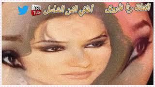 تحميل و استماع رنا فاروق : من كتر حبي ليك بخاف أقولها ليك MP3