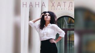 Нана Хатл - Километры