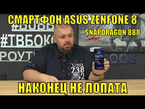 ТОПОВЫЙ СМАРТФОН ASUS ZENFONE 8 НА SNAPDRAGON 888. НАКОНЕЦ НЕ ЛОПАТА. КОМПАКТ ТОП