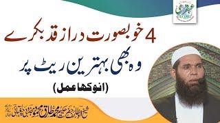 4 Khoobsurat Daraz Qad Baqray Wo Bhi Behtarn Rate pr....