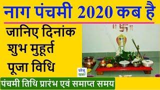 नाग पंचमी 2020 कब है तिथि: जानिए पूजा विधि एवं शुभ मुहूर्त | Nag Panchami 2020 Date & Puja Time Kab - Download this Video in MP3, M4A, WEBM, MP4, 3GP