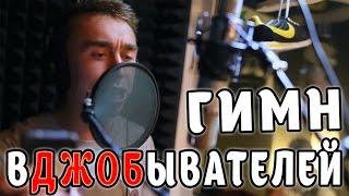 Гимн ВДЖОБывателей/ Записали трек/