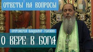 Прот. Владимир Головин. О вере в Бога. Ответы на вопросы.