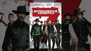 """Смотреть онлайн Фильм """"Великолепная семерка"""", 2016 год"""