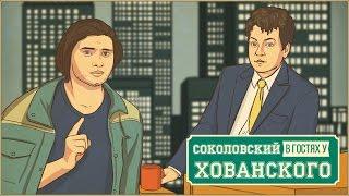 Руслан Соколовский в гостях у Хованского