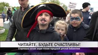 В Нижнем Тагиле стартовала летняя акция чтения (Тагил-ТВ 04.06.2018 г. )