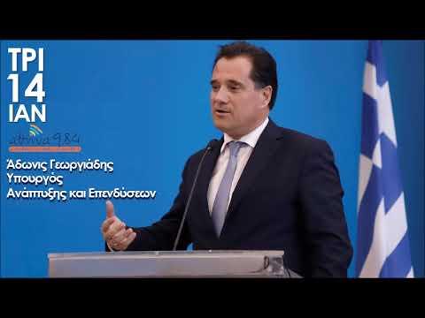 Ο Άδωνις Γεωργιάδης στον Άρη Τόλιο στον Αθήνα 9,84 FM 14/01/2020