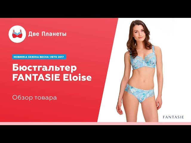 Видео Бюстгальтер FANTASIE ELOISE 9122, Голубой