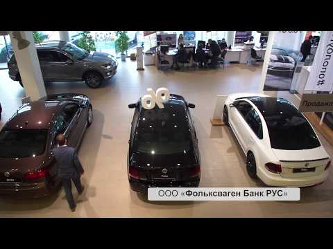 Купить Volkswagen в кредит в Аксель-Сити. Как купить автомобиль в кредит по госсубсидии?