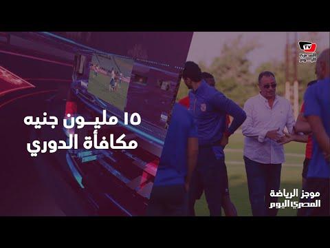15 مليون جنيه مكافأة الدوري.. والزمالك وبيراميدز يقفان في طريق انتقال محمد إبراهيم للأهلي