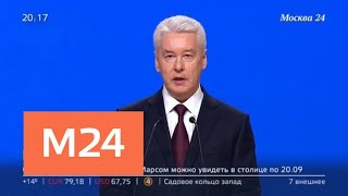 """""""Москва сегодня"""": Собянин официально вступил в должность мэра столицы - Москва 24"""