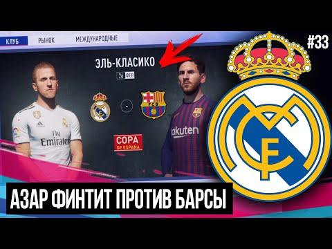 FIFA 19   Карьера тренера за Реал Мадрид [#33]   АЗАР ФИНТИТ ЗА РЕАЛ В ЭЛЬ-КЛАССИКО / ОТВЕТКА