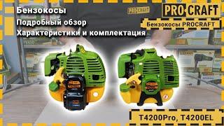 Коса бензиновая Procraft T4200 PRO NEW