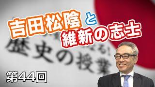 第44回 吉田松陰と維新の志士