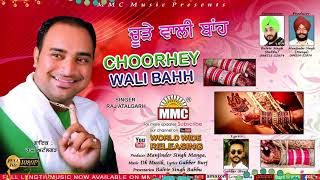 Choorhey Wali Bahh (Audio Song) || Raj Atalgarh || Latest Punjabi Song || MMC MUSIC PRESENTS